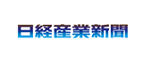 日経産業新聞