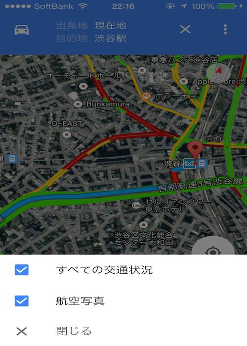 Googleマップの表示形式