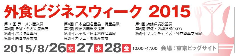 外食ビジネスウィーク 2015│日本最大の外食専門展示会