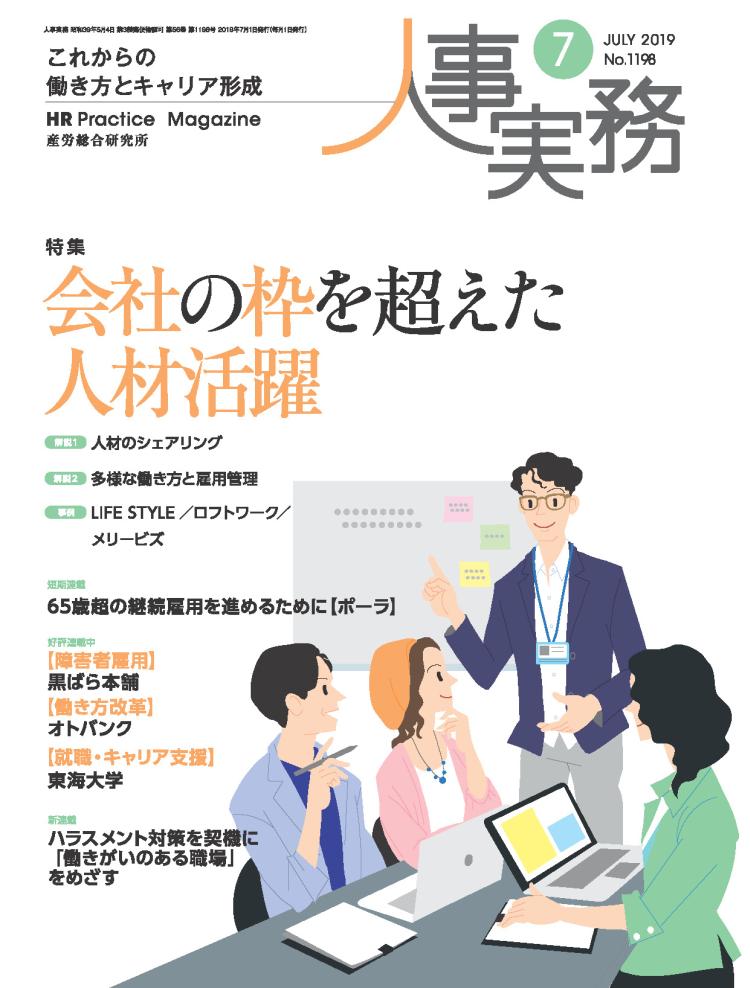 人事実務_2019_07_01 LIFESTYLE株式会社 永田雅裕